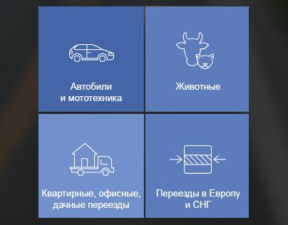 """Набор иконок категорий грузов для сервиса """"ВезетВсем"""""""
