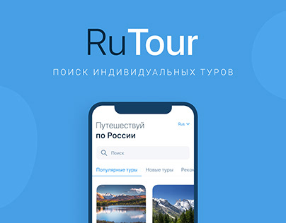 RuTour — travel search mobile application for IOS