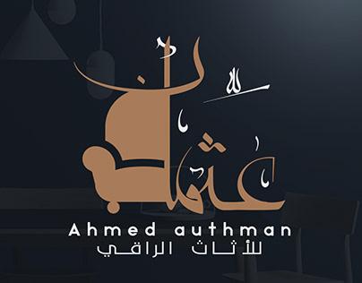عثمان logo design