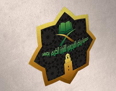 شعار جمعية رياض الفردوس للقرآن الكريم بجعفر