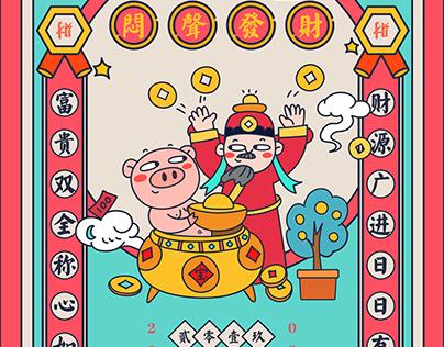 2019新年初五迎财神插画海报