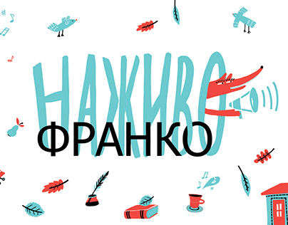 """""""Franko Live"""" - cooperation with the Franko Museum"""