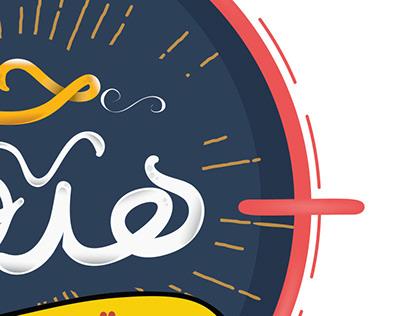 حدد هدفك - تايبوجرافى Typography