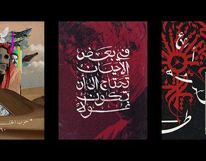 Arabic posters 01
