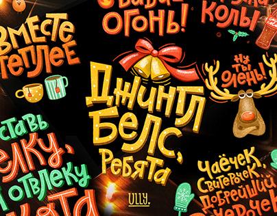 Новогодние леттеринг стикеры / New Year stickers