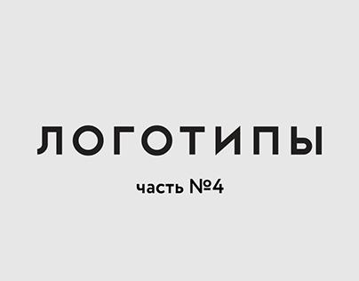 Логотипы. Часть №4