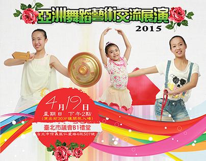 亞洲舞蹈藝術交流展演 2015 (TW) | Poster