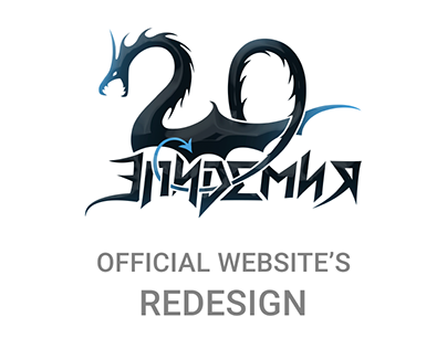 Metal Band's Website. Redesign