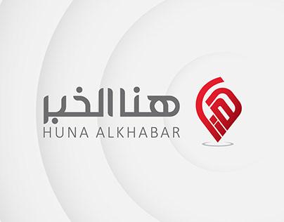 HUNA ALKHABAR LOGO