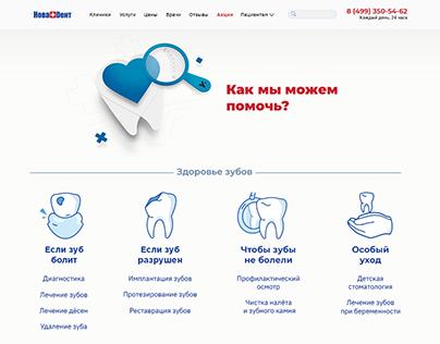 Стоматология НоваДент, редизайн сайта
