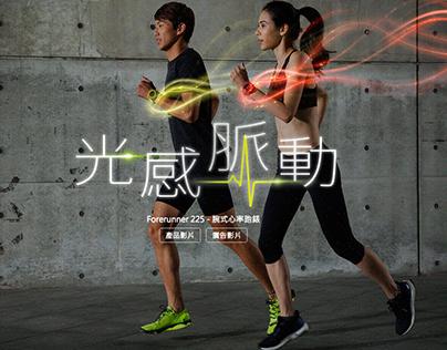 Forerunner® 225 - Garmin Running Watch Product Minisite