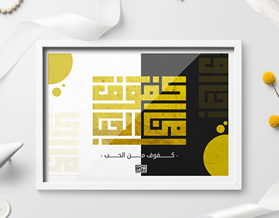 (كفوف من الحب ) Calligraphy
