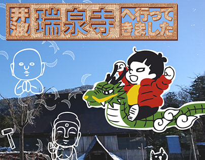 illustration report of Zuisen-ji Temple.
