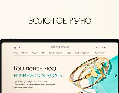 Landing page Золотое руно