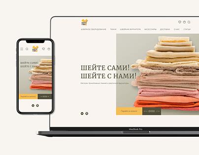 Шейте сами - интернет магазин тканей и фурнитуры