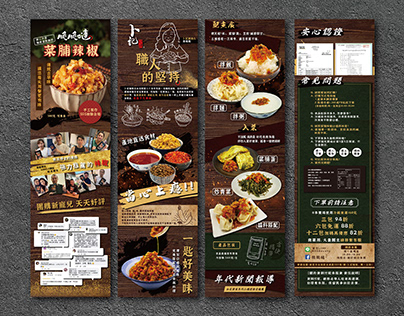 脆脆噠 菜脯辣椒 一頁式網站設計