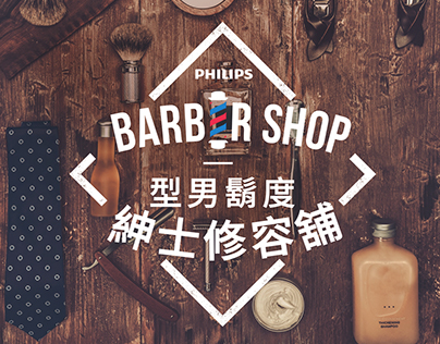 Philips Barbershop