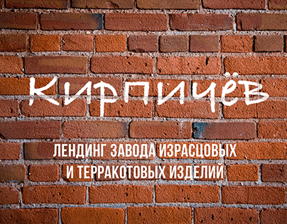 Кирпичёв