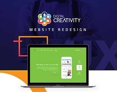 Digital Creativity Website Re-design