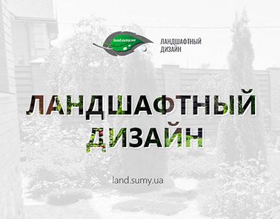 land.sumy.ua