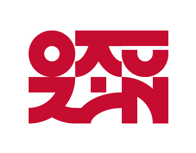 OTURIN | Oriental Display Typeface