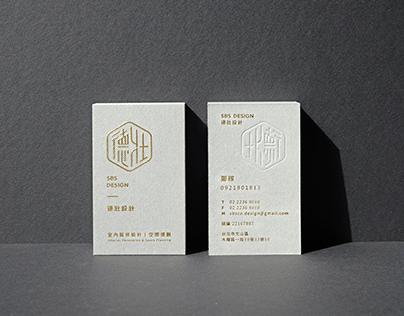 德壯設計SBS DESIGN 名片設計