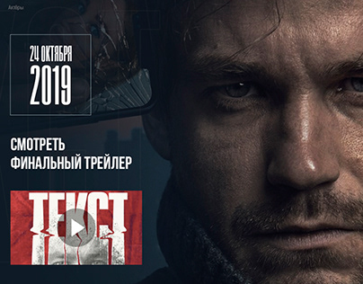 """TEXT"" FILM 2019 LANDING"