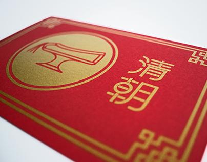 History of Chinese Footwear – Postcard Series