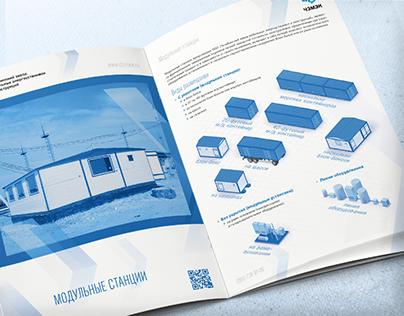 Дизайн каталога «ЧЗМЭК»