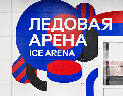 Apatit Arena // wayfinding & signage
