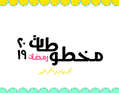 Arabic Calligraphy - Ramadan 2019