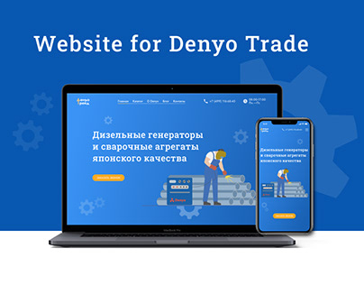 Website for Denyo Trade