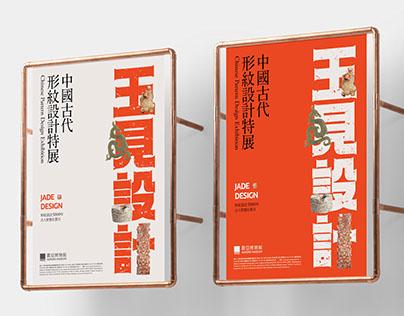 玉見設計—中國古玉形紋設計特展 Jada Design Exhibition