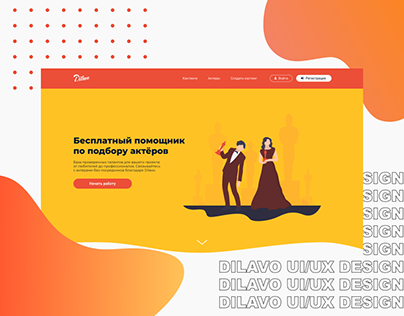 Redesign for website Dilavo. Find actors and roles!