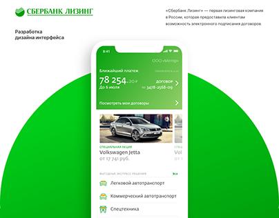 Sberbank Leasing