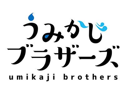 うみかじブラザーズ ロゴ