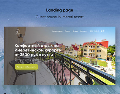 Landing page гостевой дом