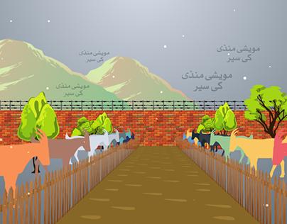 Bachon ki Baqar eid Title For MAdani Kids TV