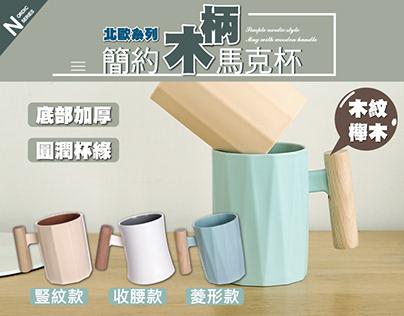 Fasola-簡約北歐風木柄馬克杯 Nordic style mug with wooden handle