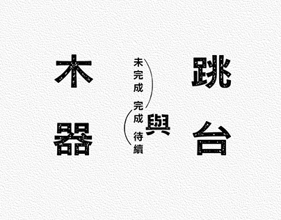 跳台與木器 Tiaotai & Woodware Visual Identity