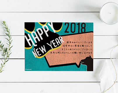 2018 New Year card(pop ver)