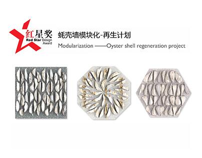 蚝壳墙  Modularization-Oyster shell regeneration project