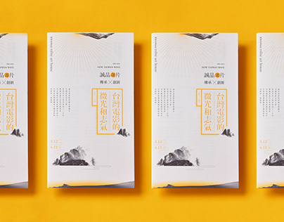 New Taiwan Wave 誠品選片|eslite art house