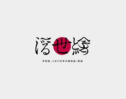 字体设计第二期 / Font Design II
