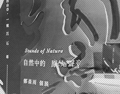 響——Sounds of Nature