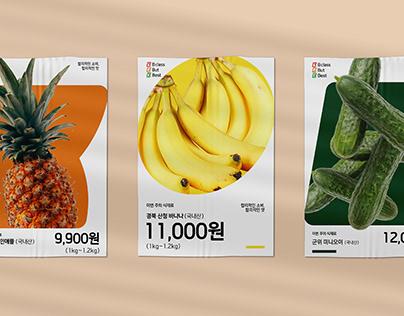 Food Refurbished Offline Market 'BBB' Branding.