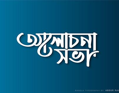 Bangla Typography