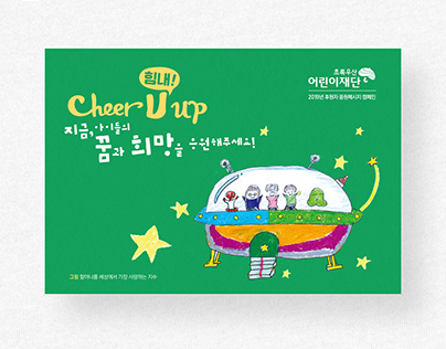 초록우산 후원자카드