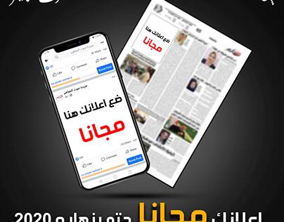 """Social Media Design For """" Soutelgmaher """" Journal"""