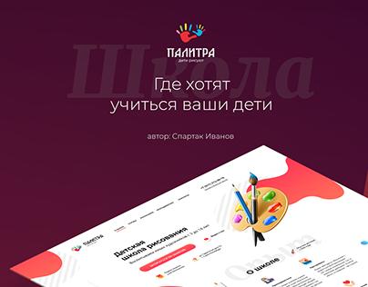 Landing Page for artist school - Дизайн лендинга